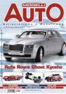 modelli AUTO - Gen/Feb. 2012 numero 111